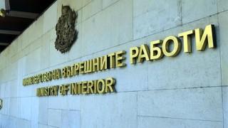 Криминалисти от МВР излязоха на протест в София