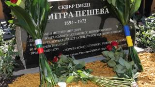 Борисов откри площад и паметна плоча на Димитър Пешев в Киев