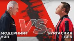 Тази вечер: Стоичков и Рачков един срещу друг в #WINmyBET