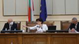 """БСП очаква Борисов в НС на крака и със скандиране """"Оставка!"""""""