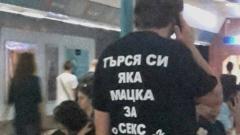 Мераклия търси секс в метрото (СНИМКИ)