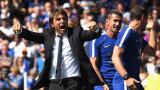 Антонио Конте призна: Не знам дали Давид Луис има бъдеще в Челси