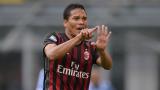 Наказаха Карлос Бака за един мач, наложиха му и глоба от 10 000 евро