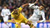 Имаше ли дузпа за Реал (Мадрид) срещу Ювентус?