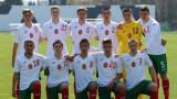 """България U17 стартира срещу Сърбия на турнира """"Милян Милянич"""""""