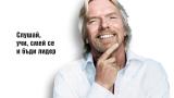 """""""Методът Virgin"""" - лидерски модел"""