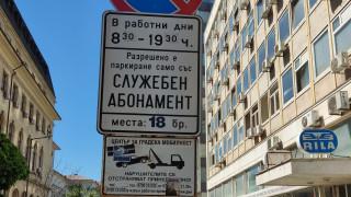 """""""Спаси София"""" предлага орязване на служебните паркоместа за парламента, МС и СО"""