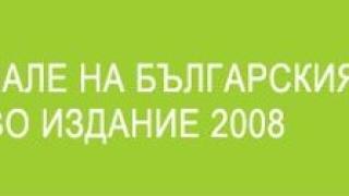 Първо биенале на българския дизайн