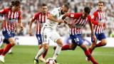 Реал (Мадрид) и Атлетико (Мадрид) завършиха при равенство 0:0