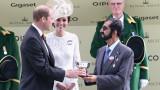 Дубайското срещу английското кралско семейство