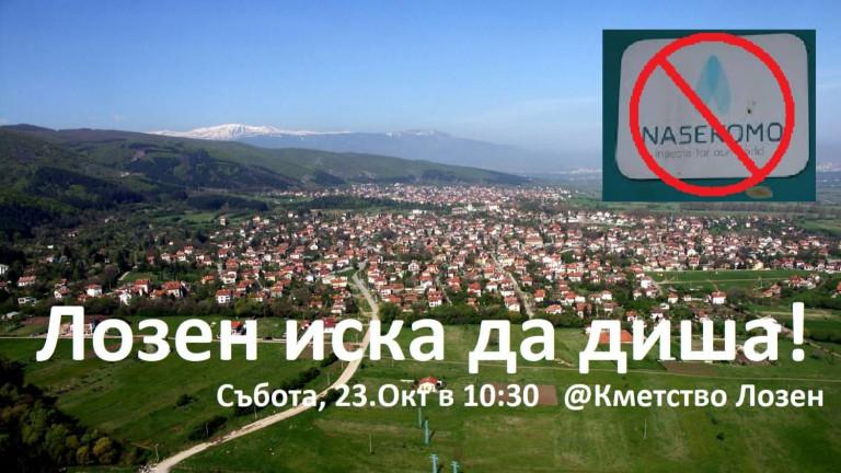 Десетки жители на най-голямото село в България - Лозен, намиращо