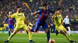 Виляреал - Барселона 1:1 (Развой на срещата по минути)
