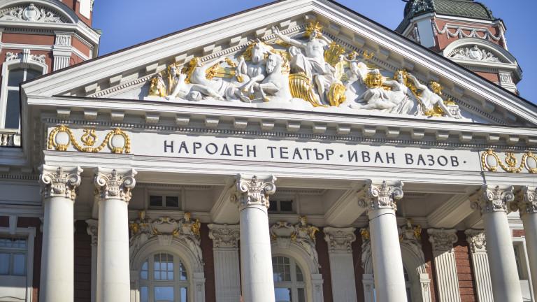 Купуваме билети за Народния театър от всяка точка на света