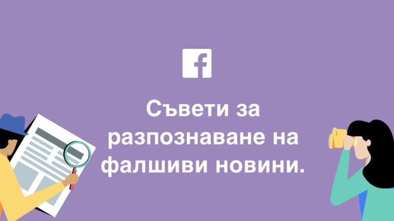 Дигиталната национална коалиция и Facebook стартират онлайн кампания, насочена срещу