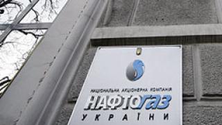 """Обискът в """"Нафтогаз"""" - незаконен според киевския съд"""