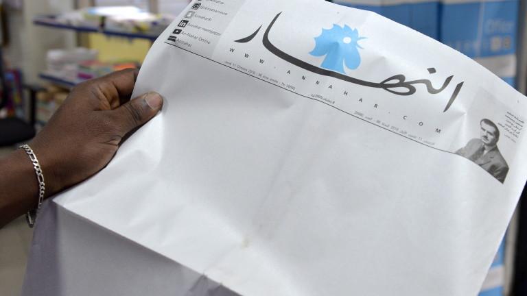 Вестник в Ливан излезе с празни страници