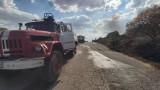Трети ден гасят пожара в Сакар