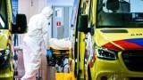 Кризата с коронавируса в Нидерландия се влошава, 132 жертви за 24 часа