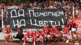 ЦСКА подпомогна благотворителна кампания