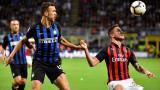 """Време е за шоу в Серия """"А"""" - Милан срещу Интер!"""