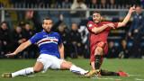 Сампдория и Рома не се победиха - 1:1