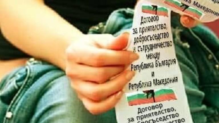 Македонци създадоха група във Фейсбук, призоваваща за насилие срещу българи