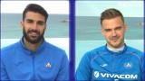 Жорди Гомес и Холмар Ейолфсон със забавно блиц интервю (ВИДЕО)