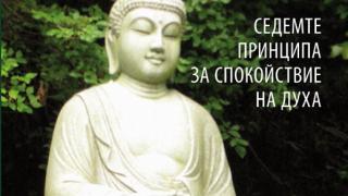 """""""Без страх"""" от д-р Бренда Шошана"""