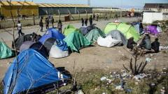 Франция прочисти мигрантски лагер в Кале с 800 обитатели