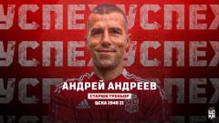 Андрей Андреев: Обичам да работя с млади футболисти
