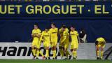 Виляреал победи Арсенал с 2:1 в първи полуфинален мач в Лига Европа