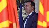Северна Македония не си дава идентичността и езика срещу членство в ЕС