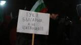 Нови протести във Войводиново - жители не искат циганите обратно