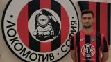 Локомотив (София) се подсили със сърбин и бразилец