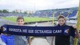 ГЛЕДАЙТЕ ТУК: Левски - Черно море