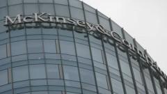 Разследват McKinsey за консултирането на фалирали бизнеси