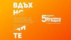 """Bloomberg TV Bulgaria с инициатива """"Вдъхновяващите 5"""" в подкрепа на българските стартъпи"""