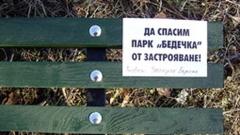 """Застрояват старозагорския парк """"Бедечка"""""""