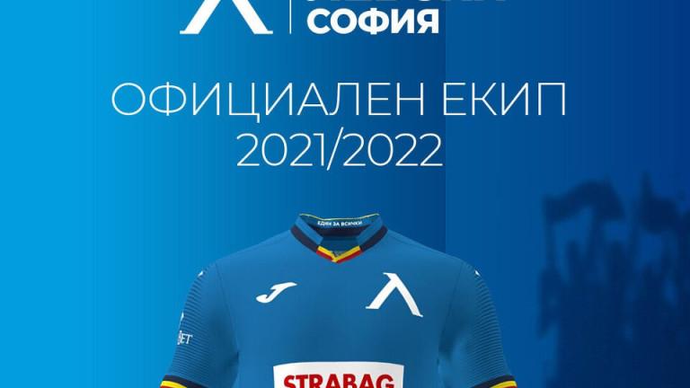 Левски пусна в продажба официалния екип за следващия сезон