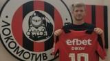 Локомотив (София) привлече в състава си Светослав Диков