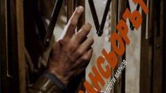 """Звезда от """"Столичаните"""" режисира Георги Марков"""