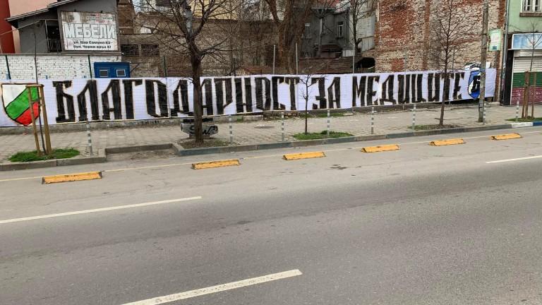 От НКП на Левски избраха оригинален начин да благодарят на