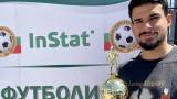 Каули Оливейра е №1 за сезон 2020/2021 според InStat