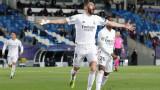 Реал (Мадрид) победи Аталанта с 3:1 в Шампионска лига