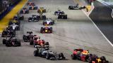 Отпада един от стартовете във Формула 1