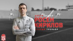 Росен Кирилов стана треньор на ФК ЦСКА 1948