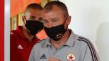 Стамен Белчев готви изненада за мача с Черно море
