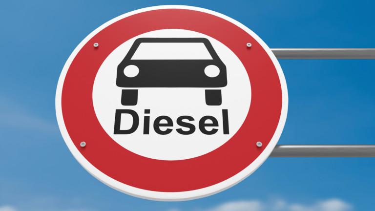 Германия подготвя пакет мерки срещу замърсяващите дизелови автомобили