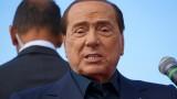 Състоянието на Берлускони се подобрява