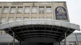 """От столичната Окръжна болница """"Св. Анна"""" уверяват, че нямат дългове"""